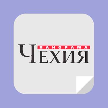 Čechija Panorama - internetová verze populárního ruskojazyčného tiskového periodika